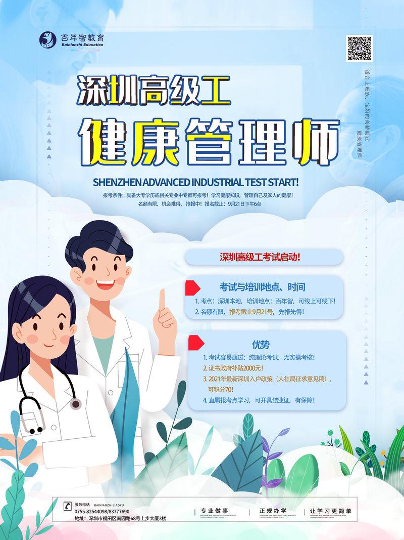 未来的新兴产业-健康管理师