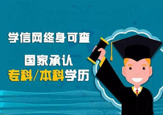 深圳龙华学历提升
