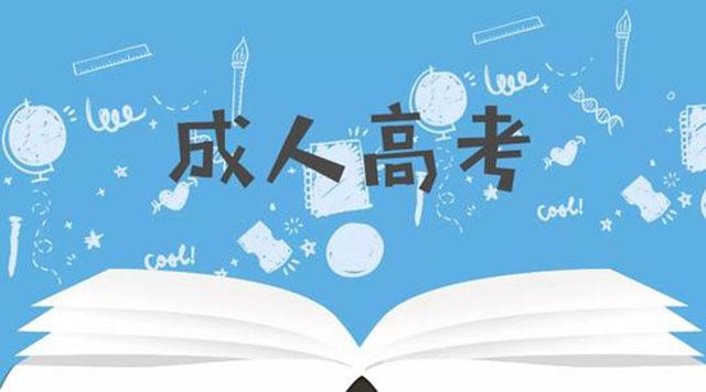 深圳成人高考网考试时间