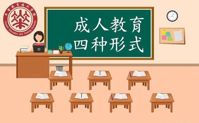 深圳好的学历提升机构