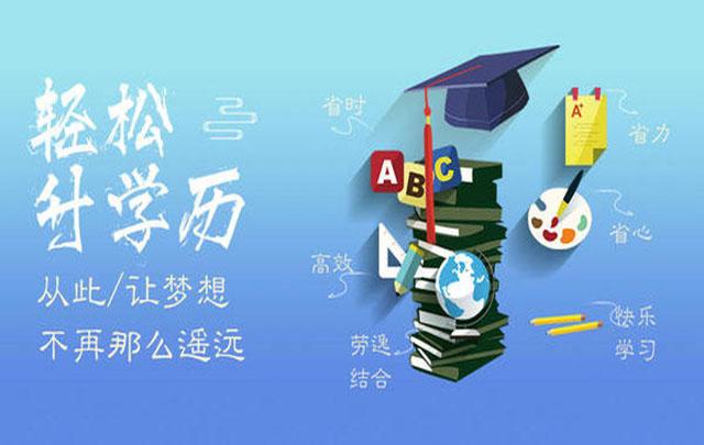 深圳学历提升目录表