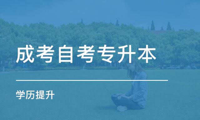 深圳提升学历好的机构