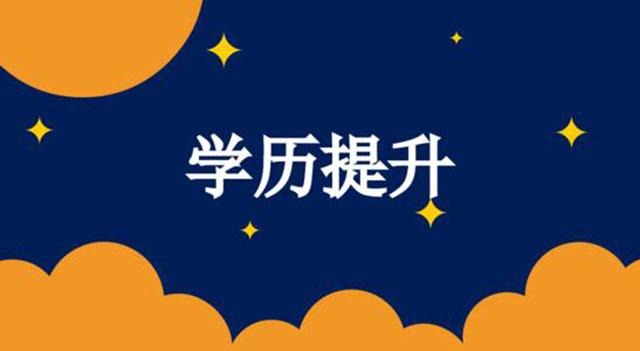 深圳提升学历相关咨询