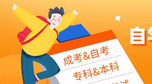 深圳自学考试电话咨询